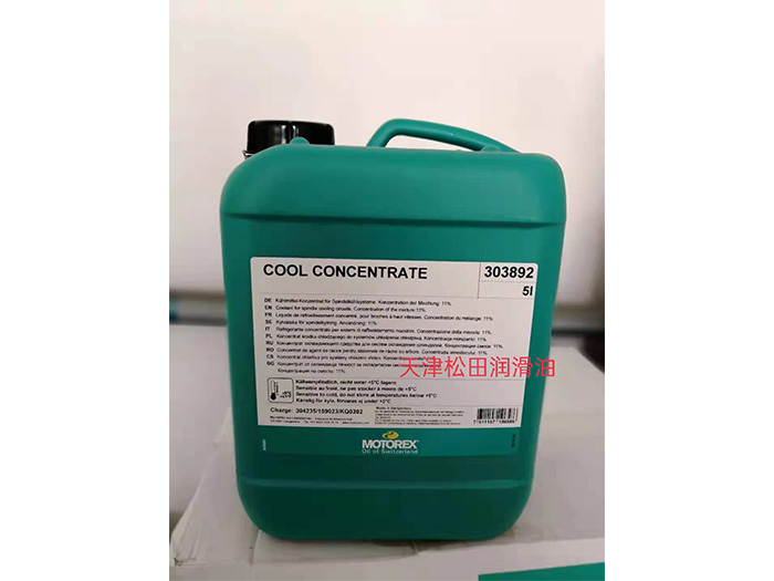MOTOREX COOL CONCENTRATE 浓缩型主轴冷却液